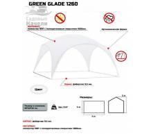 Тент Шатер Green Glade 1260